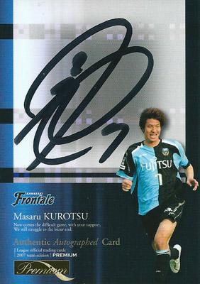 黒津勝 サッカーカード 2007 Jカード チームエディション プレミアム 川崎フロンターレ 直筆サインカード