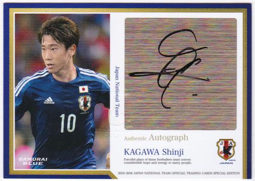 香川真司 2015-16 サッカー 日本代表 スペシャルエディション 直筆サインカード 45枚限定(01/45)