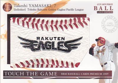 プロ野球カード【山崎 武司】2009 BBM タッチ ザ ゲーム ボールカード チームロゴ入り 10枚限定!(01/10)