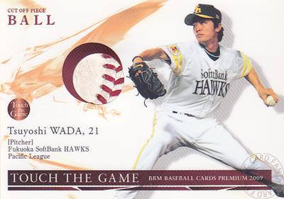 プロ野球カード【和田 毅】2009 BBM タッチ ザ ゲーム ボールカード 縫い目 20枚限定!(15/20)
