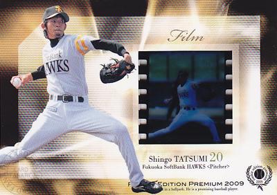 プロ野球カード【巽 真悟】2009 BBM ルーキーエディションプレミアム フィルムカード 25枚限定!(03/25)