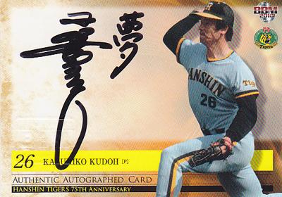 プロ野球カード【工藤一彦】2010 BBM 阪神タイガース75周年記念カード 直筆サインカード 111枚限定!(105/111)