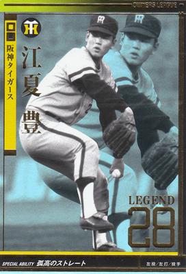 プロ野球カード 江夏豊 2010 人気ブランド お見舞い オーナーズリーグ 03 Legend レジェンド 阪神タイガース
