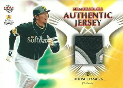 プロ野球カード 【多村仁】2007 BBM 福岡ソフトバンクホークス パッチカード 30枚限定!(30/30)