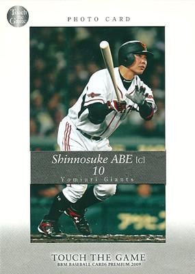 阿部慎之助 2009 BBM タッチ ザ ゲーム フォトカード 50枚限定!(50/50)
