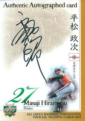 平松政次 2010 EPOCH OBクラブ 1977年編 直筆サインカード 30枚限定!(23/30)