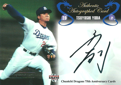 与田剛 プロ野球カード 2010 BBM 中日ドラゴンズ75周年記念カード 直筆サインカード 100枚限定! (034/100)