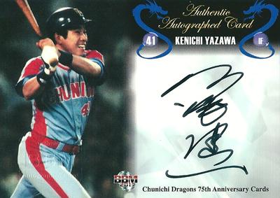 谷沢健一 プロ野球カード 2010 BBM 中日ドラゴンズ75周年記念カード 直筆サインカード 99枚限定! (69/99)