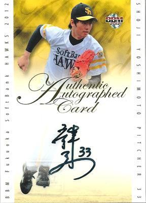 吉本祥二 プロ野球カード BBM 2012 福岡ソフトバンクホークス 直筆サインカード 29/90