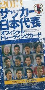 2013 サッカー日本代表オフィシャルトレーディングカード ボックス (Box) ★9/5入荷!