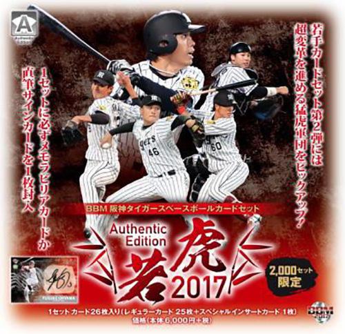 BBM 阪神タイガース ベースボールカードセット Authentic Edition 若虎 2017 8/30発売!
