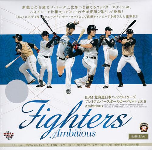 BBM 北海道日本ハムファイターズ プレミアムベースボールカードセット2018 Ambitious セット (Set) 7/5入荷!