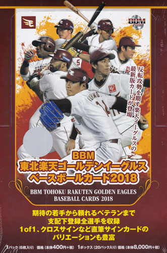 BBM 東北ゴールデンイーグルス ベースボールカード 2018 6ボックス単位 送料無料、7/12発売!