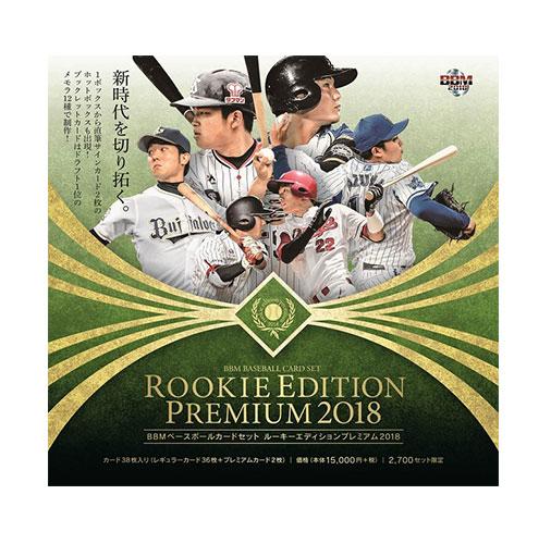 BBM ベースボールカードカードセット ルーキーエディションプレミアム2018 SET 、10/24発売!