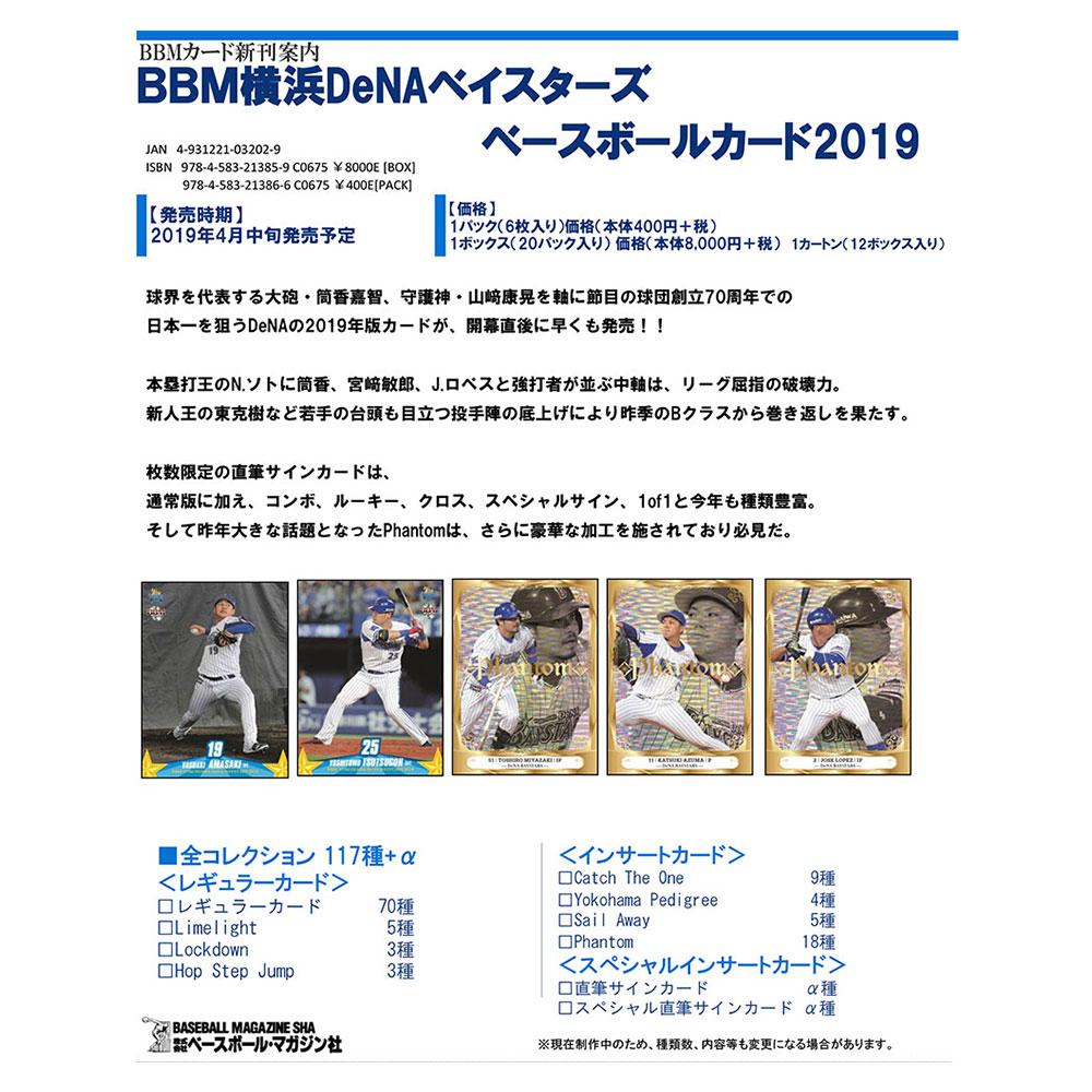 (予約)BBM 横浜DeNAベイスターズ ベースボールカード 2019 3ボックス単位 送料無料、4月中旬入荷予定!