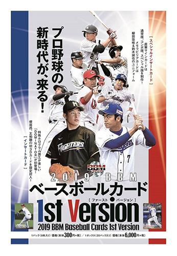 2019 BBM ベースボールカード 1stバージョン 3ボックス単位 送料無料、4/4入荷予定!