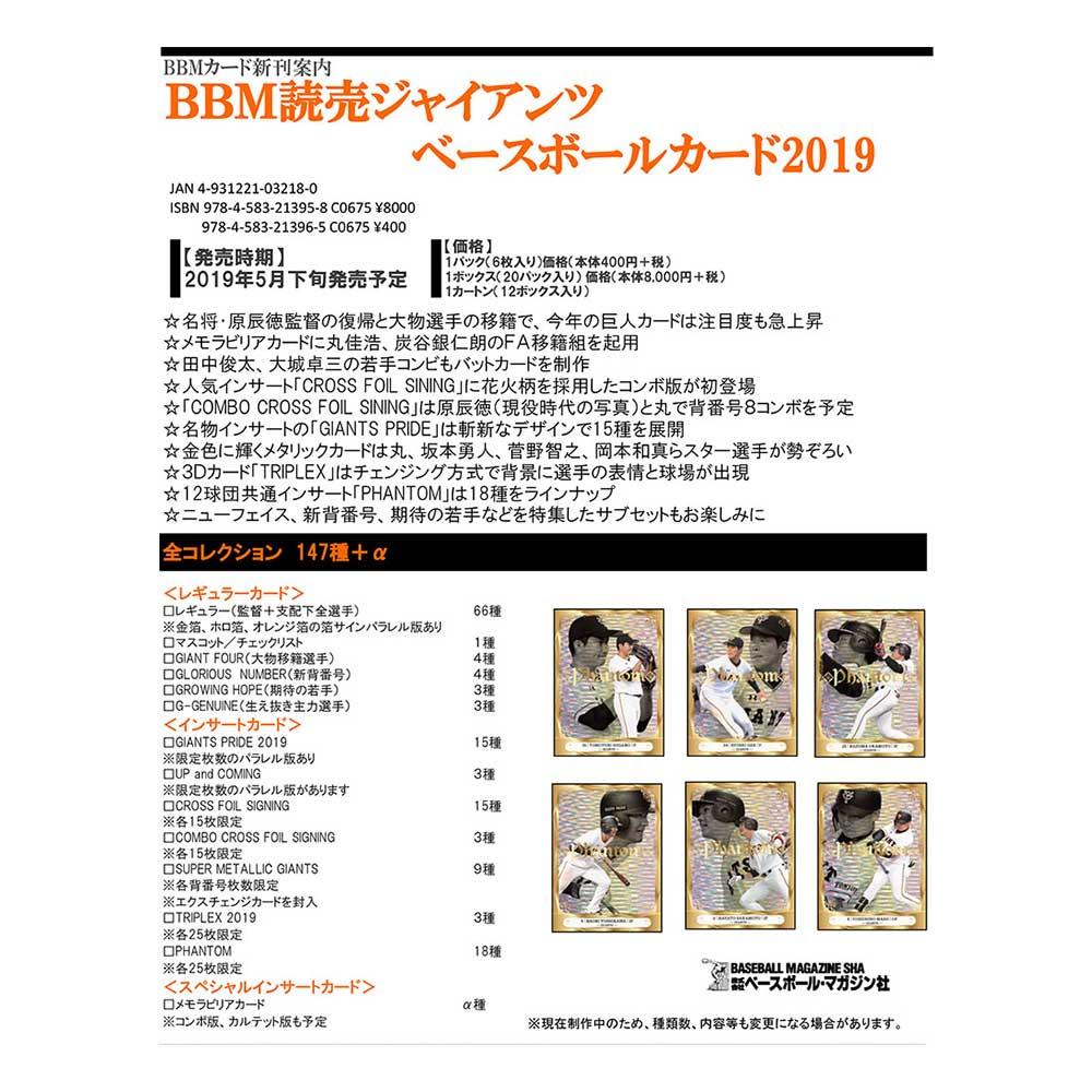 (予約) BBM 読売ジャイアンツ ベースボールカード 2019 未開封ケース(12ボックス入り) 送料無料、5月下旬入荷予定!