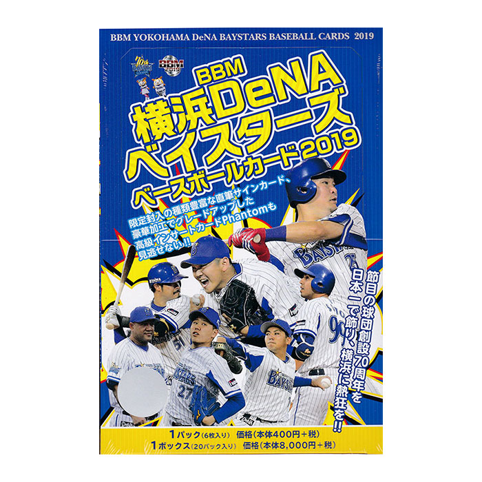 BBM 横浜DeNAベイスターズ ベースボールカード 2019 3ボックス単位 送料無料、4/17入荷