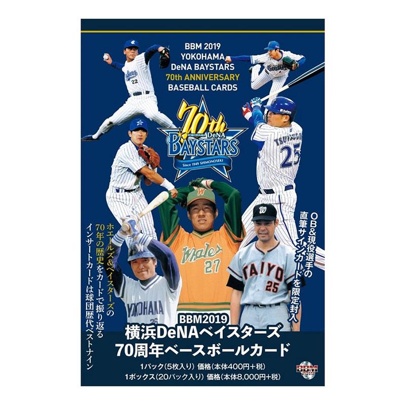BBM 2019横浜DeNAベイスターズ 70周年ベースボールカード BOX 送料無料、8/10入荷!