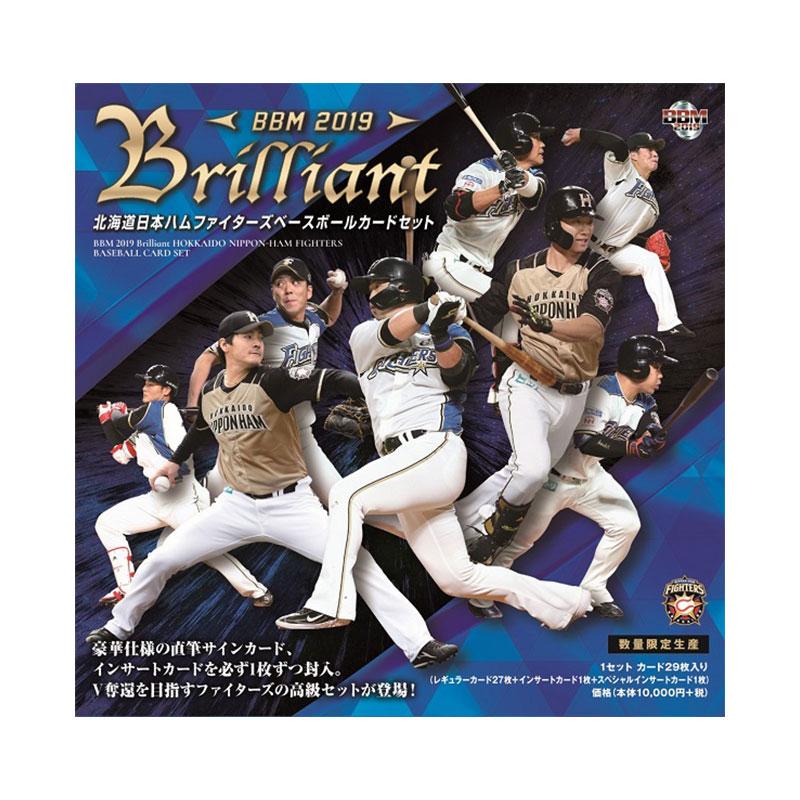 (予約)BBM 2019 Brilliant 北海道日本ハムファイターズ ベースボールカードセット 送料無料、8月下旬入荷予定!