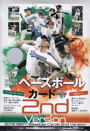 2018 BBM ベースボールカード 2ndバージョン 3ボックス単位 送料無料、8/8/発売!