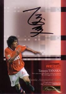田中達也 2007 J リーグ TE Premium 浦和レッズ 直筆サインカード!