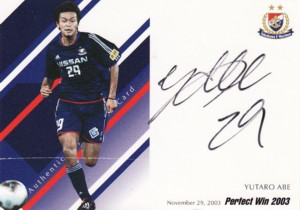 阿部 祐大朗 2003 J リーグ 横浜・F・マリノス Perfect Win 直筆サインカード !