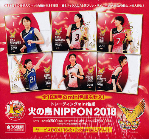 トレーディングmini色紙「火の鳥2018」BOX 5/26発売!