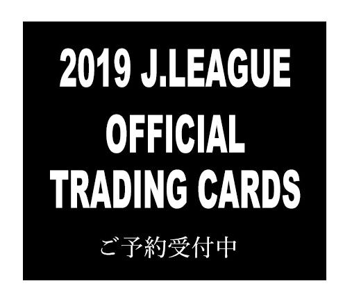 (予約)2019 Jリーグ オフィシャルトレーディングカード 未開封ケース(12ボックス入り) 送料無料、6/22発売予定!