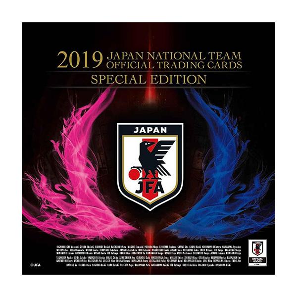 2019 サッカー日本代表 オフィシャルトレーディングカード スペシャルエディション 3ボックス単位、送料無料、6/13発売!