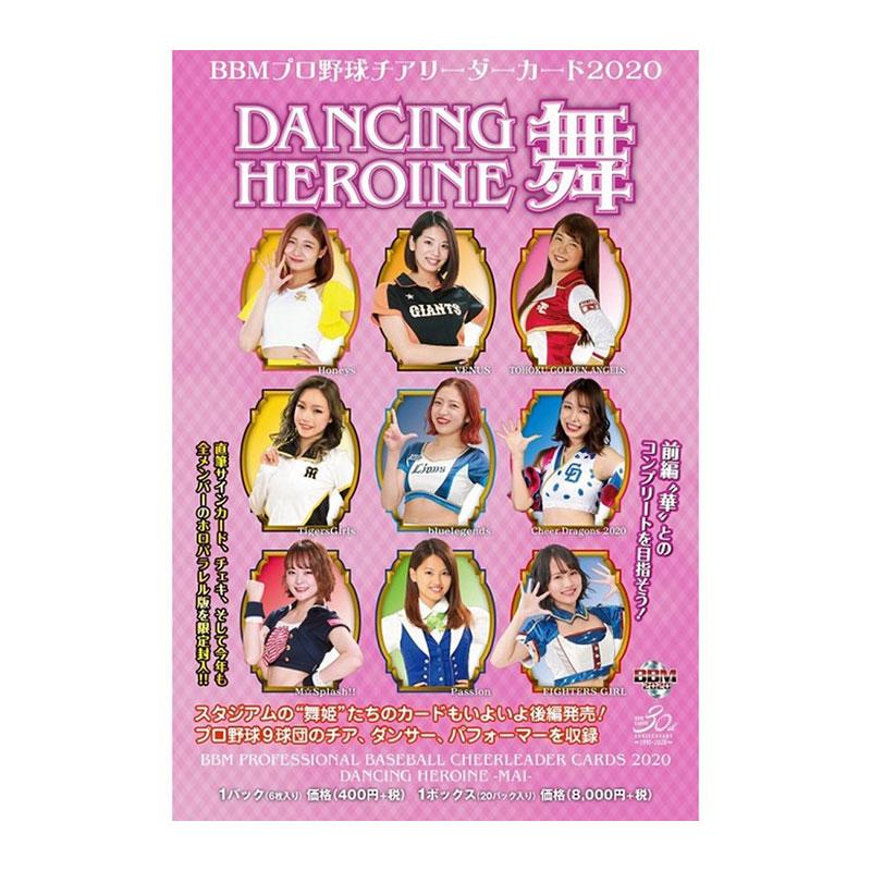 BBMプロ野球チアリーダーカード2020 DANCING HEROINE -舞- 送料無料、9/24入荷!