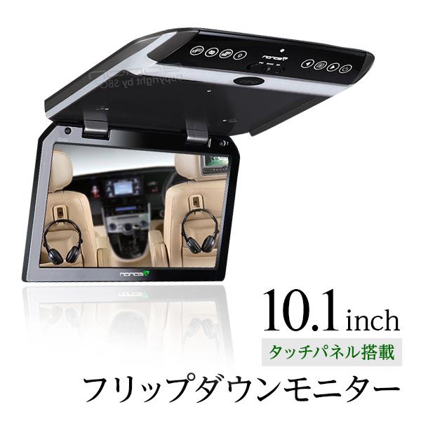 【送料無料】 フリップダウンモニター 10.1インチ 単品 車 モニター EONON L0121M 高画質液晶 fullHD HDMI microSDカード トランスミッター ルームランプ 【サンルーフ無し車】