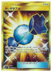 【ポケモンカードゲーム】【SM1+】 ふしぎなアメ(UR)(066/051)◇UR