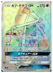 【ポケモンカードゲーム】【SM2L】 カプ・テテフGX(HR)(057/50)◇HR