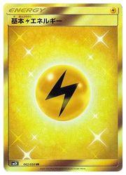 【ポケモンカードゲーム】【SM2K】 基本雷エネルギー(UR)(062/050)◇UR