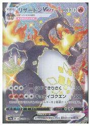 【ポケモンカードゲーム】【s4a】 リザードンVMAX(SSR)(308/190)◇SSR