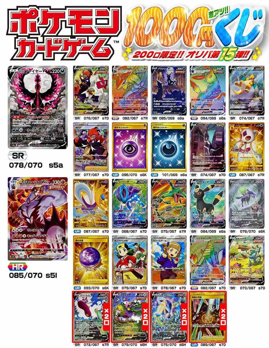 【ポケモンカードゲーム】ポケモン 激アツ1000円くじ 200口限定 オリパ 第15弾