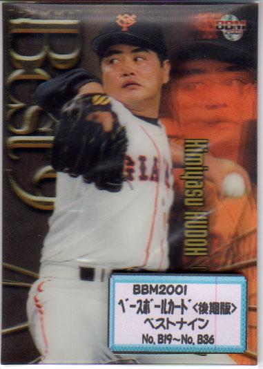 BBM2001 ベースボールカード後期版 「ベストナイン」 インサートカードコンプリートセット