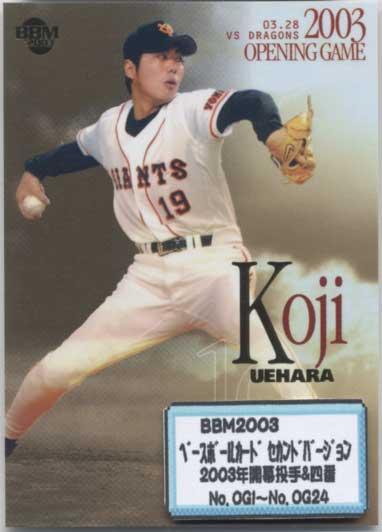 BBM2003 ベースボールカード セカンドバージョン 「2003年開幕投手&四番」 インサートカードコンプリートセット