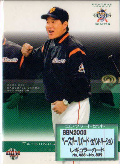 BBM2003 ベースボールカード セカンドバージョン レギュラーカードコンプリートセット