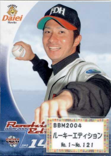 BBM2004 ベースボールカード ルーキーエディション レギュラーカードコンプリートセット