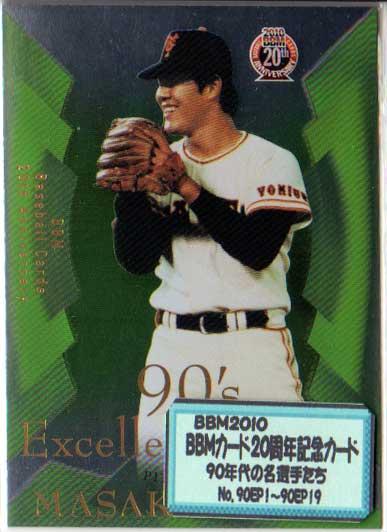 BBM2010 BBMカード20周年記念カード 「90年代の名選手たち」コンプリートセット