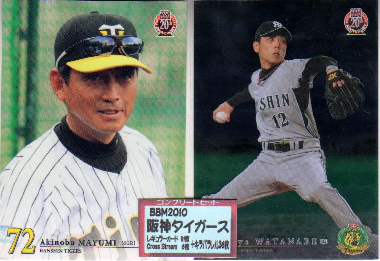 BBM2010 阪神タイガース レギュラーカード・レギュラーキラパラレルカードコンプリートセット