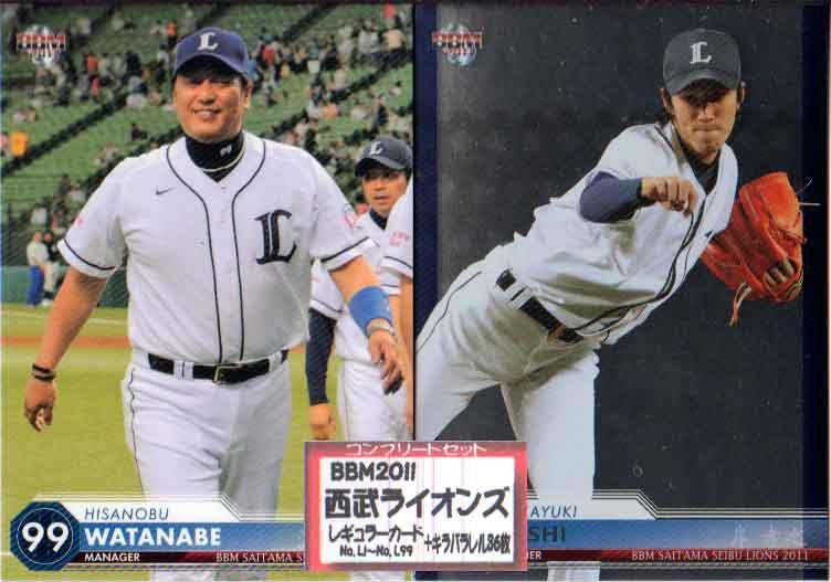 BBM2011 西武ライオンズ レギュラーカード・レギュラーキラパラレルカードコンプリートセット