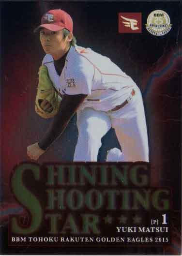 <title>BBM2015 東北ゴールデンイーグルス Shining Shooting Star No.S01 松井裕樹 商品追加値下げ在庫復活</title>