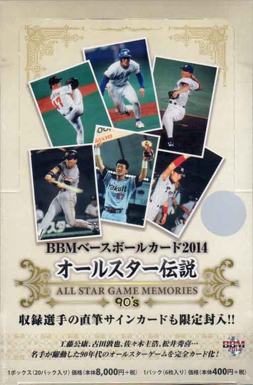 BBM2014 ベースボールカード オールスター伝説90'未開封ボックス