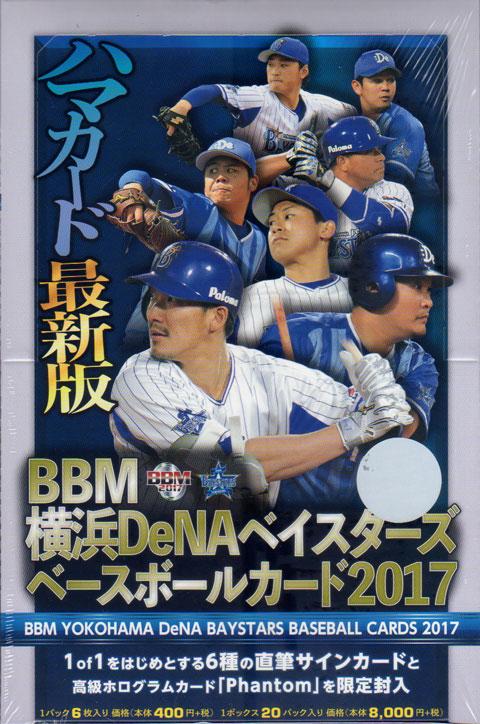 BBM2017 横浜DeNAベイスターズ 未開封ボックス
