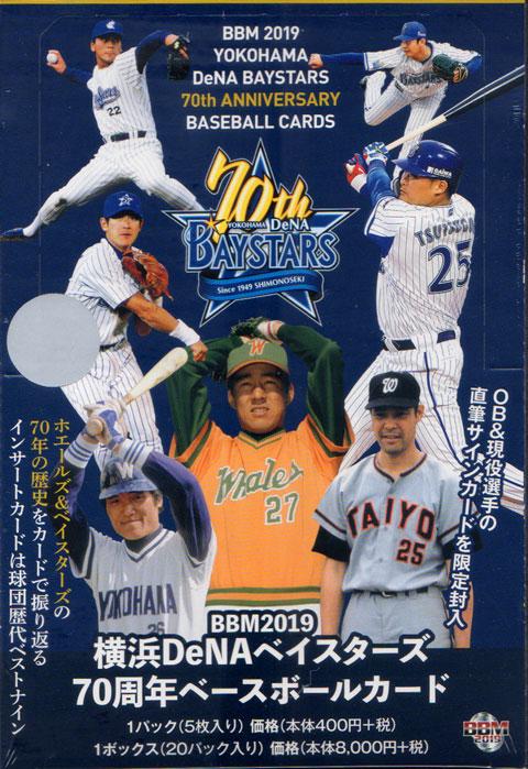 BBM2019 横浜DeNAベイスターズ70周年カード 未開封ボックス