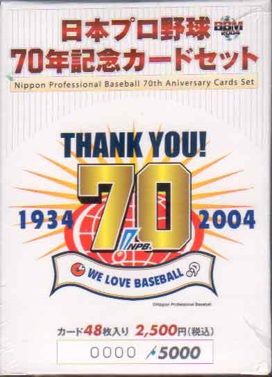【シリアルNo.0】BBM2004 日本プロ野球70年記念カードセット【未開封】