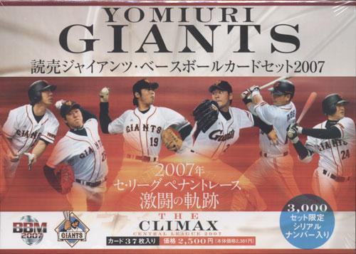 <title>BBM2007 THE CLIMAX 激闘の奇跡 読売ジャイアンツカードセット 未開封 5%OFF</title>